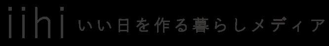 ロゴ画像:暮らしメディア「iihi」